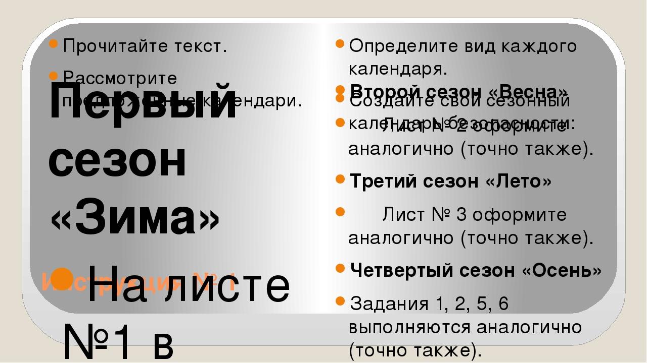 Инструкция № 1 Прочитайте текст. Рассмотрите предложенные календари. Определи...