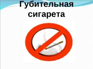 Губительная сигарета