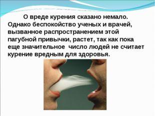 О вреде курения сказано немало. Однако беспокойство ученых и врачей, вызванн