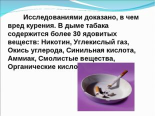 Исследованиями доказано, в чем вред курения. В дыме табака содержится более