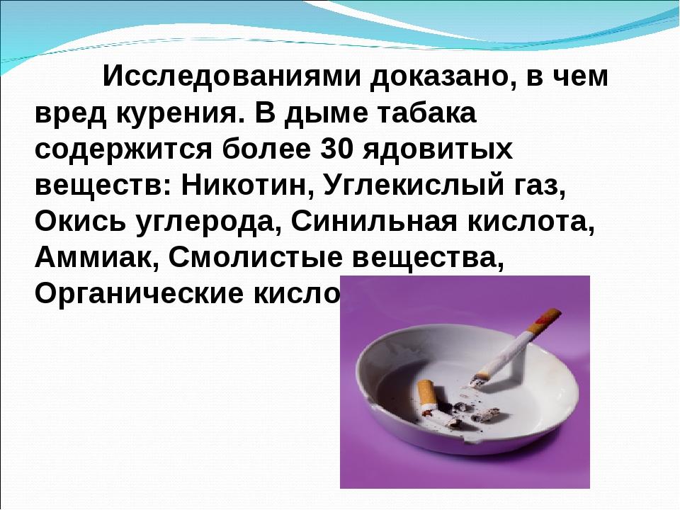 Исследованиями доказано, в чем вред курения. В дыме табака содержится более...