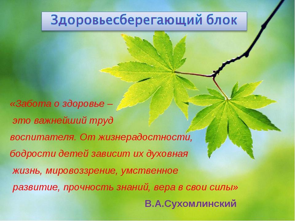 «Забота о здоровье – это важнейший труд воспитателя. От жизнерадостности, бод...