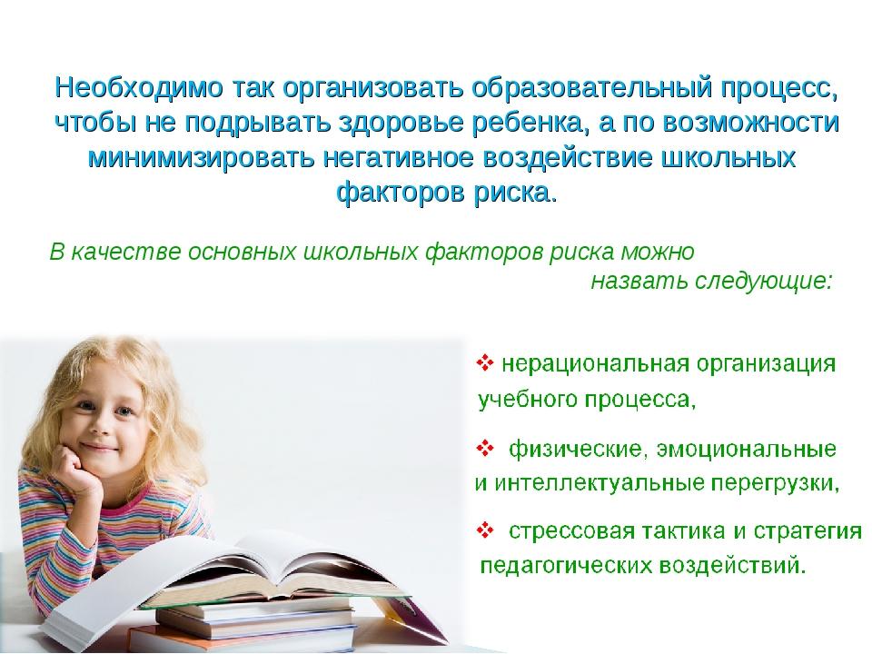 Необходимо так организовать образовательный процесс, чтобы не подрывать здоро...