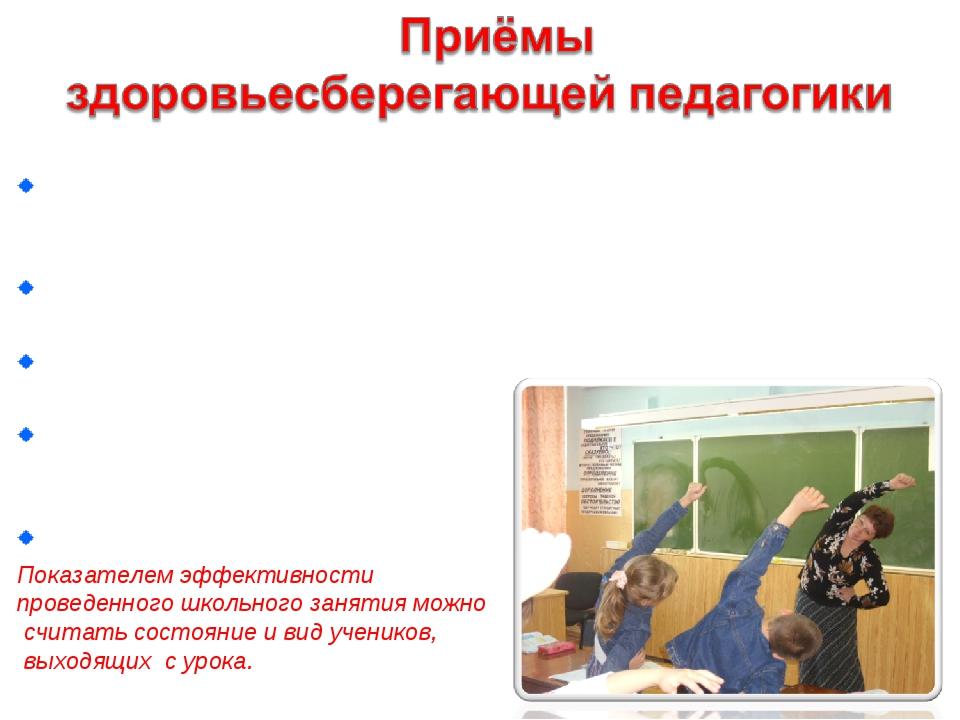 Наличие у уч-ся мотивации к учебной деятельности (внешняя мотивация – оценка,...
