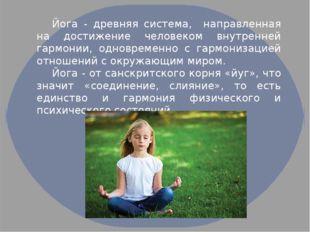 Йога - древняя система, направленная на достижение человеком внутренней гарм