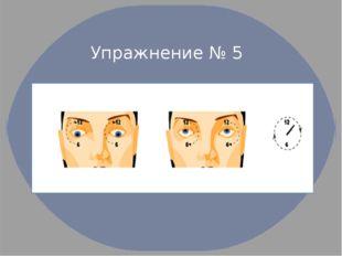 Упражнение № 5