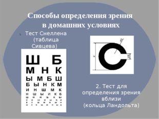 Способы определения зрения в домашних условиях Тест Снеллена (таблица Сивцева