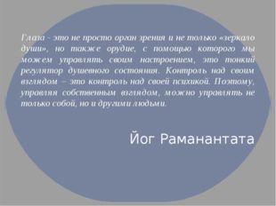 Глаза - это не просто орган зрения и не только «зеркало души», но также оруди