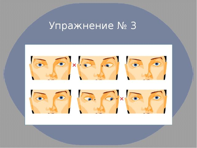 Упражнение № 3