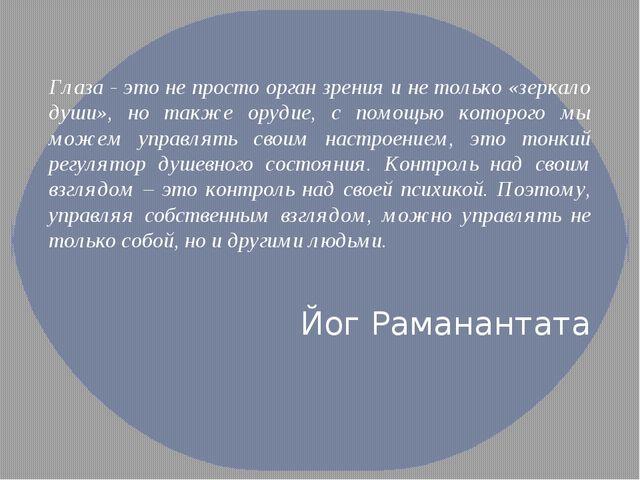 Глаза - это не просто орган зрения и не только «зеркало души», но также оруди...