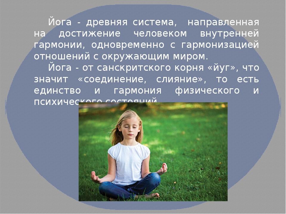 Йога - древняя система, направленная на достижение человеком внутренней гарм...