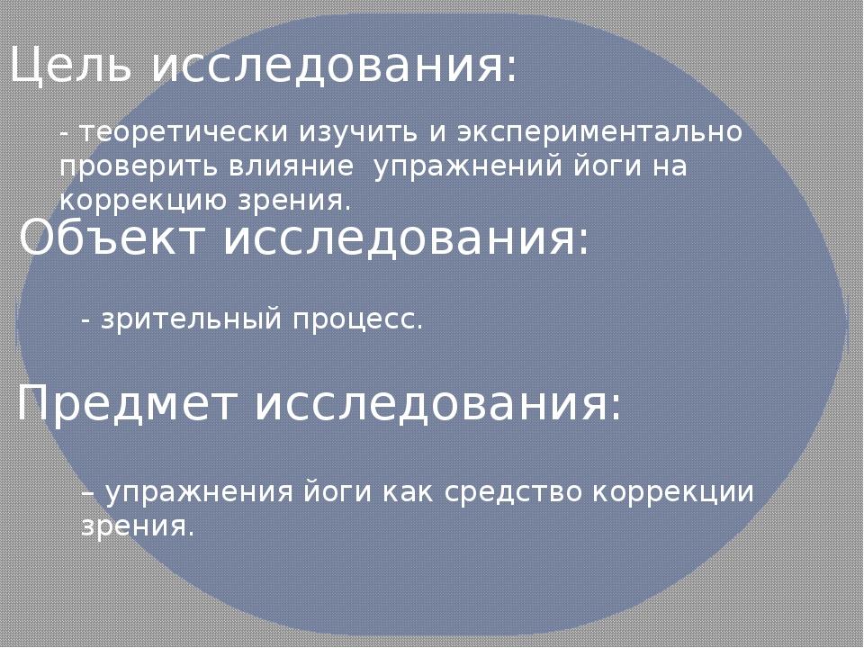 Цель исследования: Объект исследования: - теоретически изучить и эксперимента...