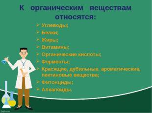 К органическим веществам относятся: Углеводы; Белки; Жиры; Витамины; Органиче