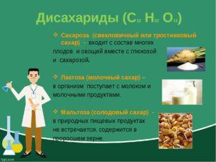 Дисахариды (С12 Н22 О11) Сахароза (свекловичный или тростниковый сахар) - вхо