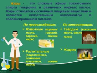 Жиры - это сложные эфиры трехатомного спирта глицерина и различных жирных кис
