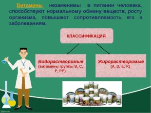 Витамины незаменимы в питании человека, способствуют нормальному обмену вещес
