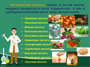 Органические кислоты входят в состав многих пищевых продуктов и могут содержа