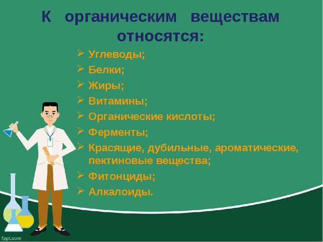 К органическим веществам относятся: Углеводы; Белки; Жиры; Витамины; Органиче...