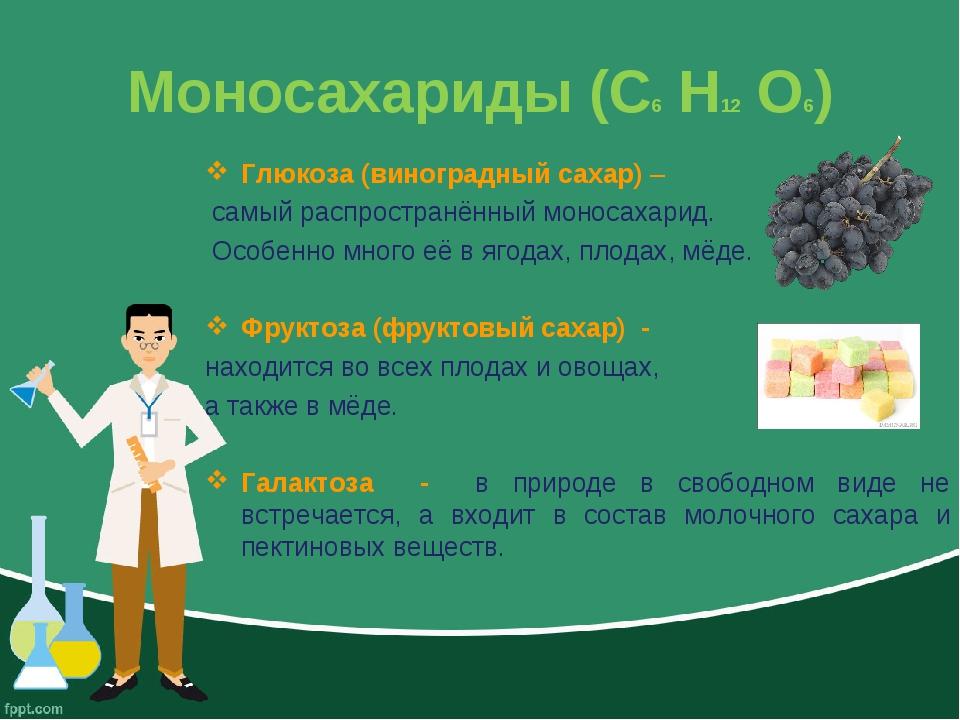 Моносахариды (С6 Н12 О6) Глюкоза (виноградный сахар) – самый распространённый...