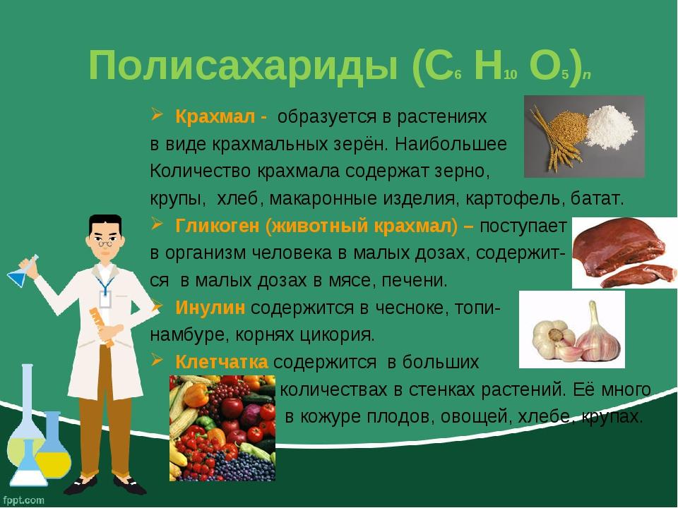Полисахариды (С6 Н10 О5)п Крахмал - образуется в растениях в виде крахмальных...