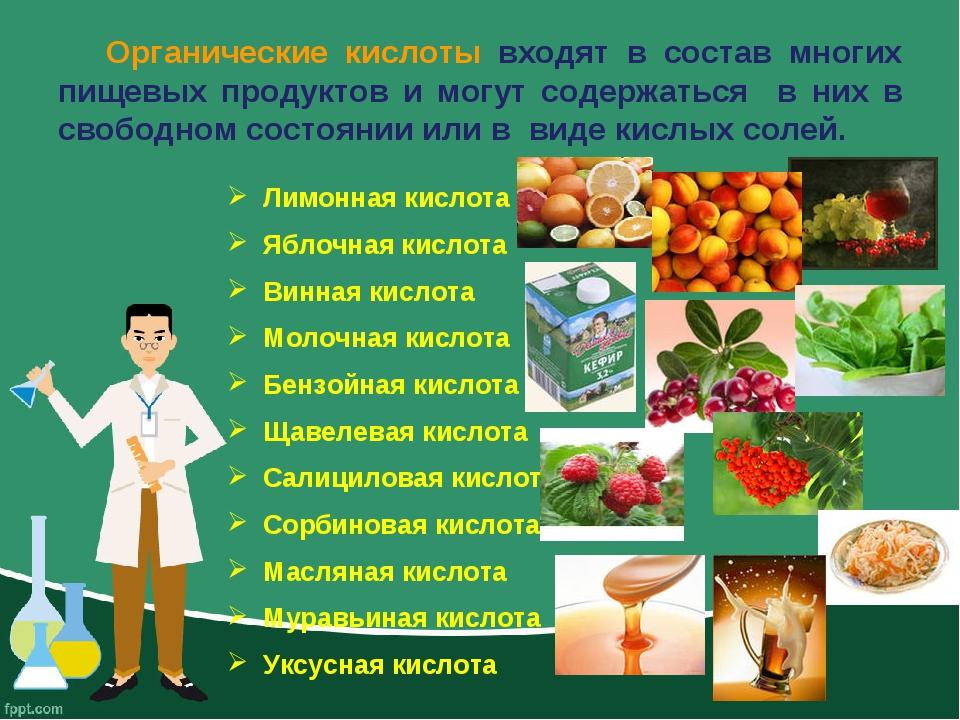 Органические кислоты входят в состав многих пищевых продуктов и могут содержа...