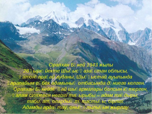 Оралхан Бөкей 1943 жылы 28 қыркүйекте Шығыс Қазақстан облысы, Қатонқарағай а...