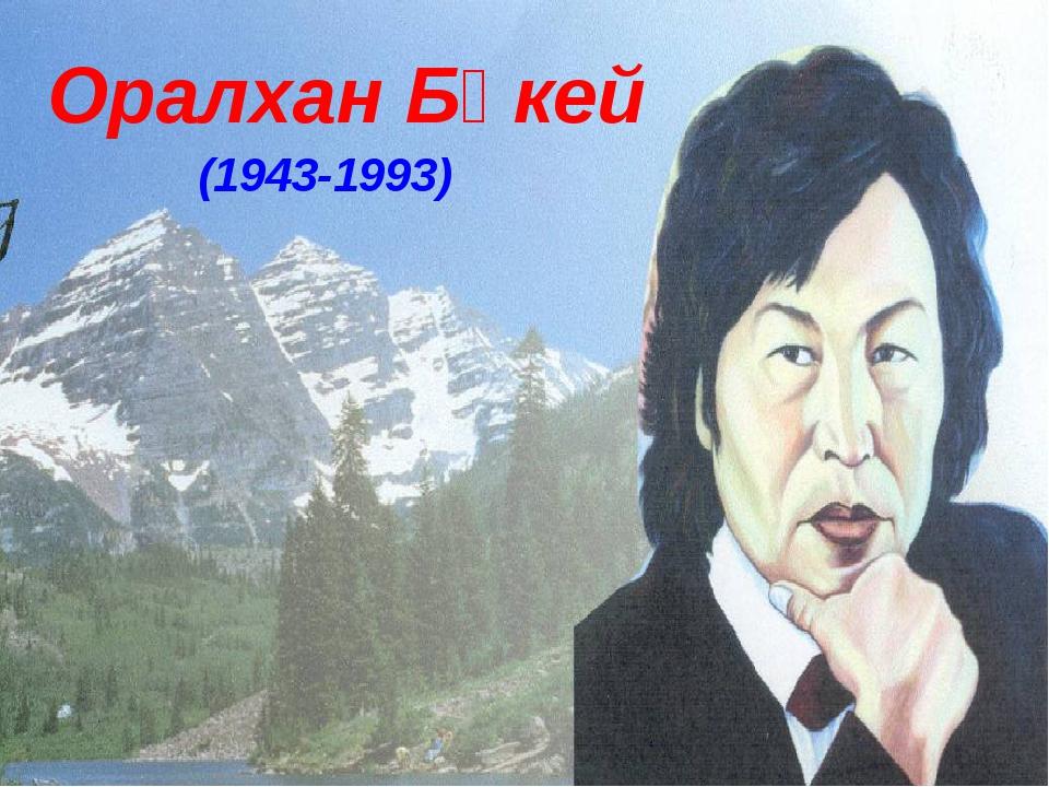 Оралхан Бөкей (1943-1993)