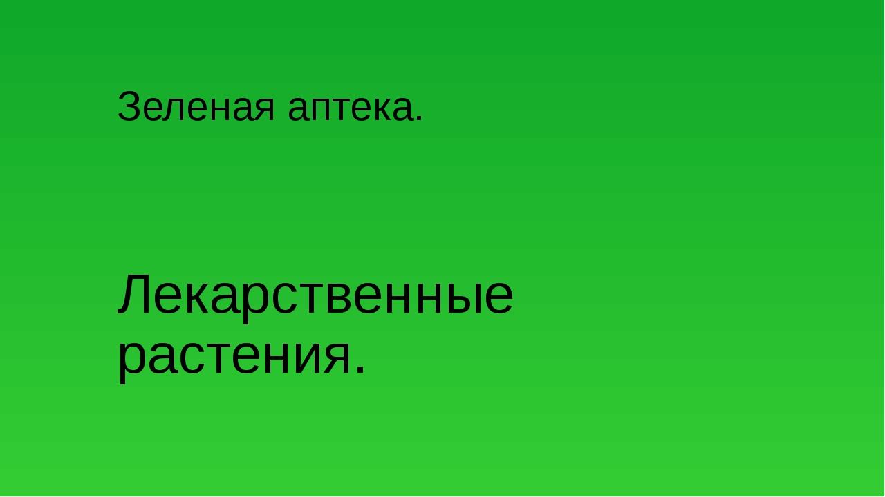 Зеленая аптека. Лекарственные растения.