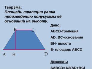 Теорема: Площадь трапеции равна произведению полусуммы её оснований на высоту