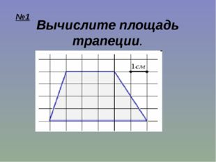 №1 Вычислите площадь трапеции.