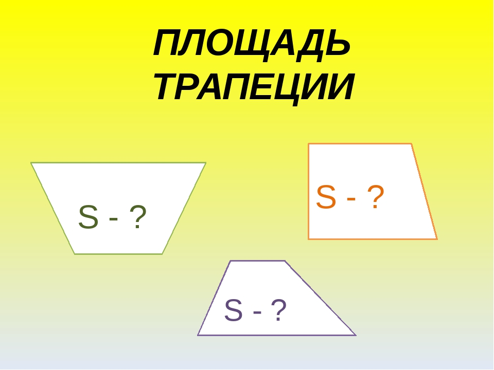 ПЛОЩАДЬ ТРАПЕЦИИ S - ? S - ? S - ?