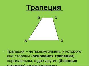 Трапеция Трапеция – четырехугольник, у которого две стороны (основания трапец