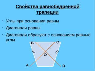 Свойства равнобедренной трапеции Углы при основании равны Диагонали равны Диа
