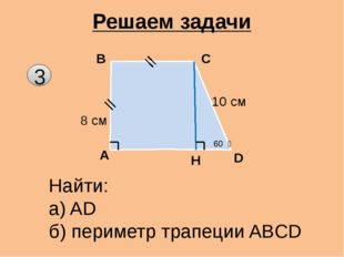 3 Решаем задачи A B C D Найти: а) AD б) периметр трапеции ABCD Н 60 ͦ 10 см
