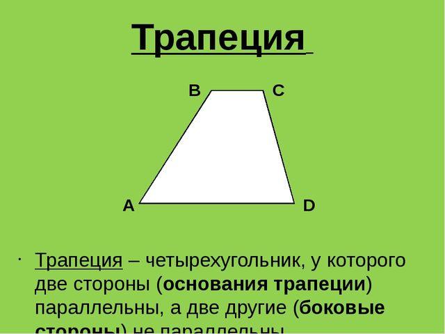 Трапеция Трапеция – четырехугольник, у которого две стороны (основания трапец...