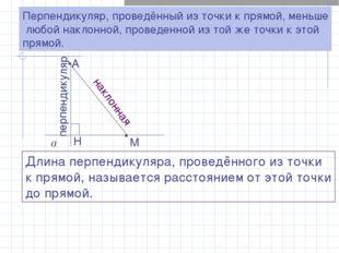 a •A H • M перпендикуляр наклонная Перпендикуляр, проведённый из точки к прям