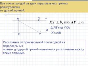 a b • A B • X Y Δ ABY=Δ YXA XY=AB Расстояние от произвольной точки одной из п