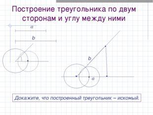 Построение треугольника по двум сторонам и углу между ними a b β • • • • • До