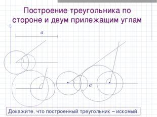 Построение треугольника по стороне и двум прилежащим углам a β γ • • a β γ До