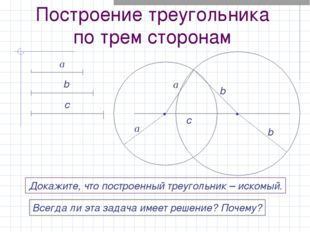 Построение треугольника по трем сторонам a b c • • с a b a b Докажите, что по