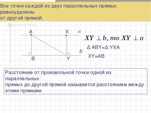 a b • A B • X Y Δ ABY=Δ YXA XY=AB Расстояние от произвольной точки одной из п...
