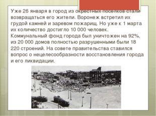 Уже 26 января в город из окрестных поселков стали возвращаться его жители. Во