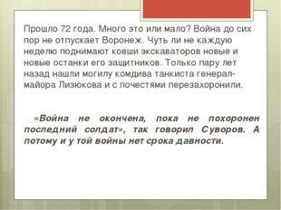 Прошло 72 года. Много это или мало? Война до сих пор не отпускает Воронеж. Чу