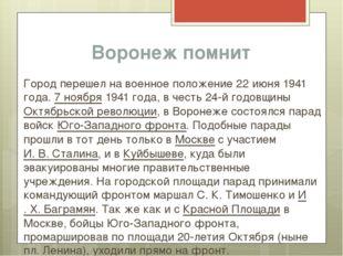 Воронеж помнит Город перешел на военное положение 22 июня 1941 года.7 ноября