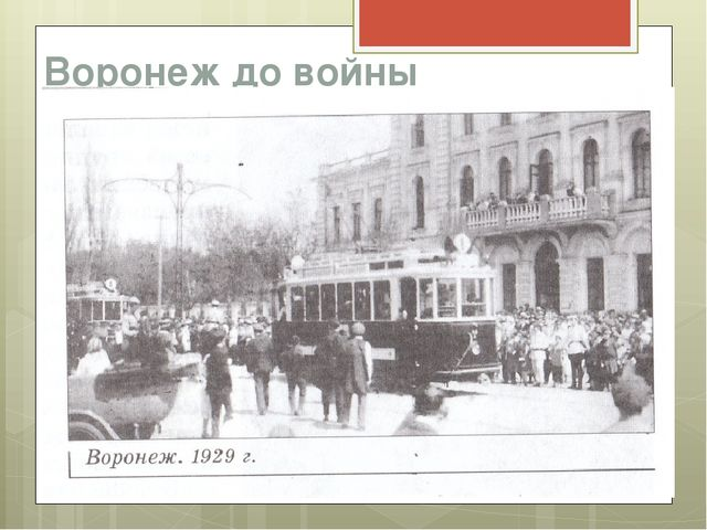 Воронеж до войны