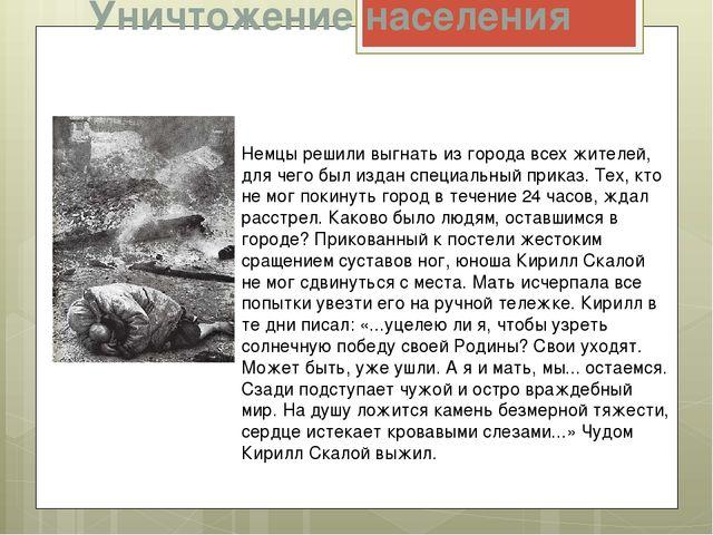 Уничтожение населения Немцы решили выгнать из города всех жителей, для чего б...