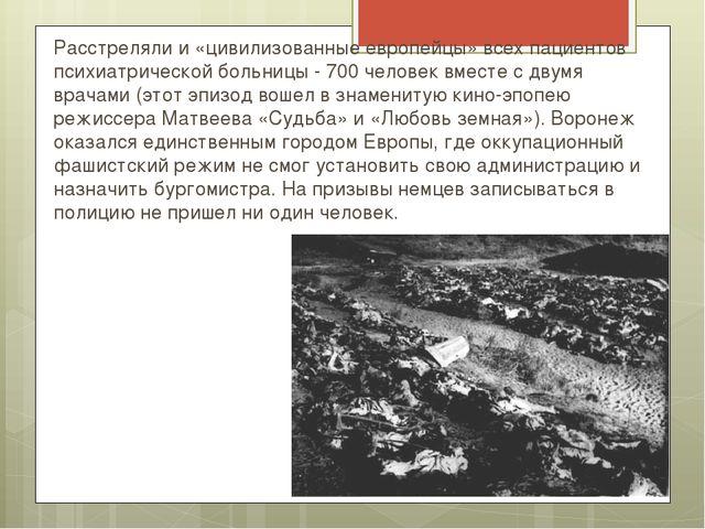 Расстреляли и «цивилизованные европейцы» всех пациентов психиатрической больн...