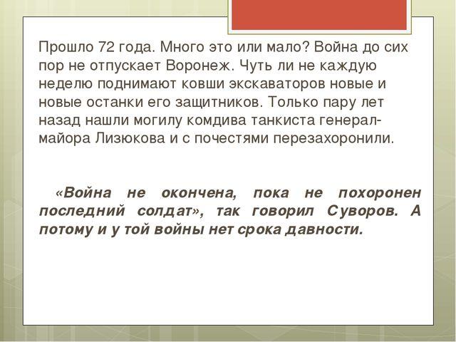 Прошло 72 года. Много это или мало? Война до сих пор не отпускает Воронеж. Чу...