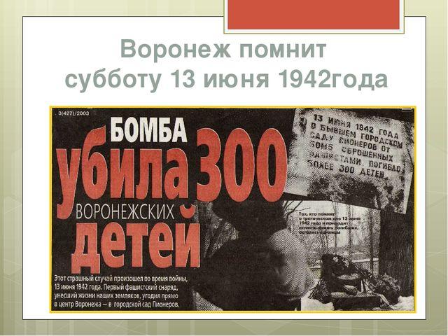 Воронеж помнит субботу 13 июня 1942года