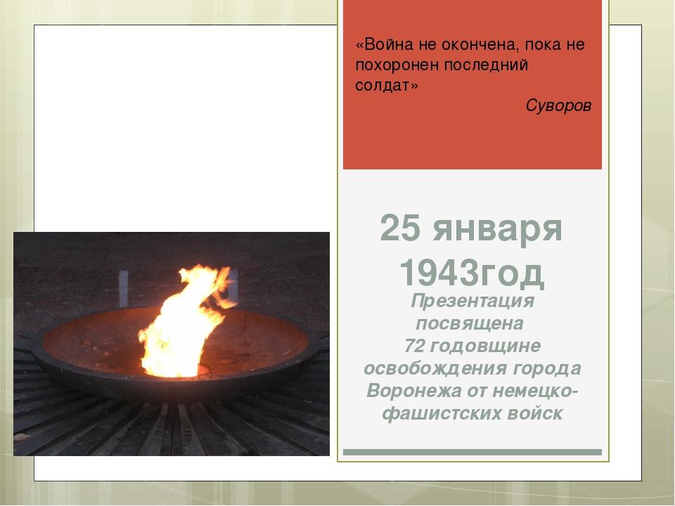 25 января 1943год Презентация посвящена 72 годовщине освобождения города Воро...